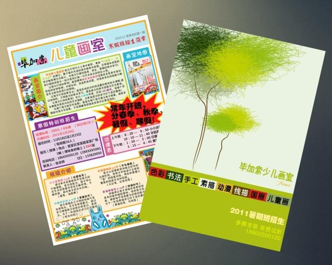 主页 原创专区 海报设计|宣传广告设计 宣传单|彩页|dm > 教育培训