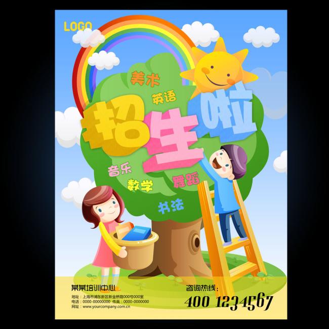 【psd】假期儿童教育培训班招生海报设计模板下载