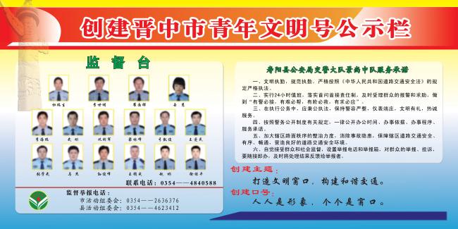 【tif分层】创建晋中市青年文明号公示栏展板广告