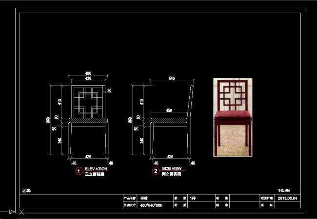 cad平面图 cad施工图 cad设计图 家具 家具cad图 家具图 中式 椅子