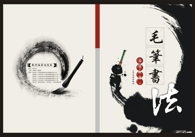 原创专区 画册设计|版式|菜谱模板 教育画册设计(封面) > 毛笔书法