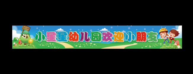 【ai】幼儿园门头招牌设计模板