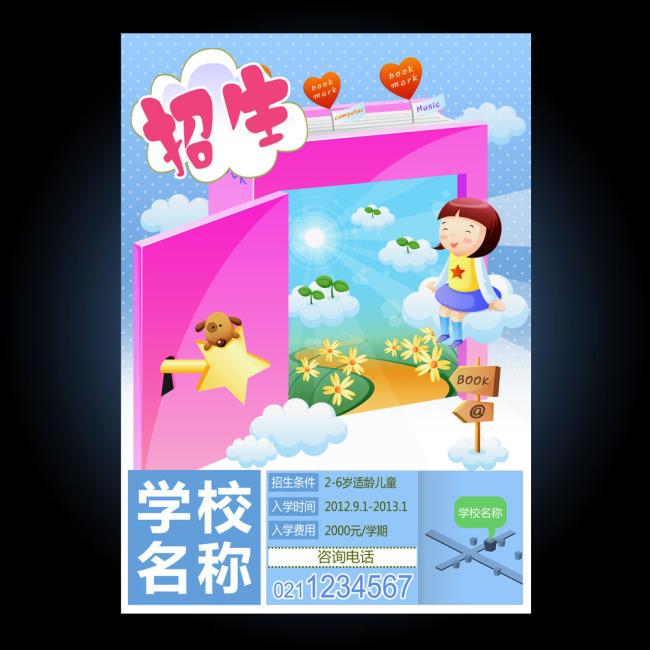 设计模板下载  关键词: 招生海报 招生宣传单 音乐班 幼儿培训 儿童乐