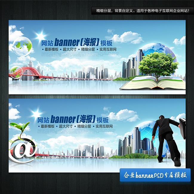 ui设计 网站banner|网站广告条 > 互联网电商企业网站banner海报模板