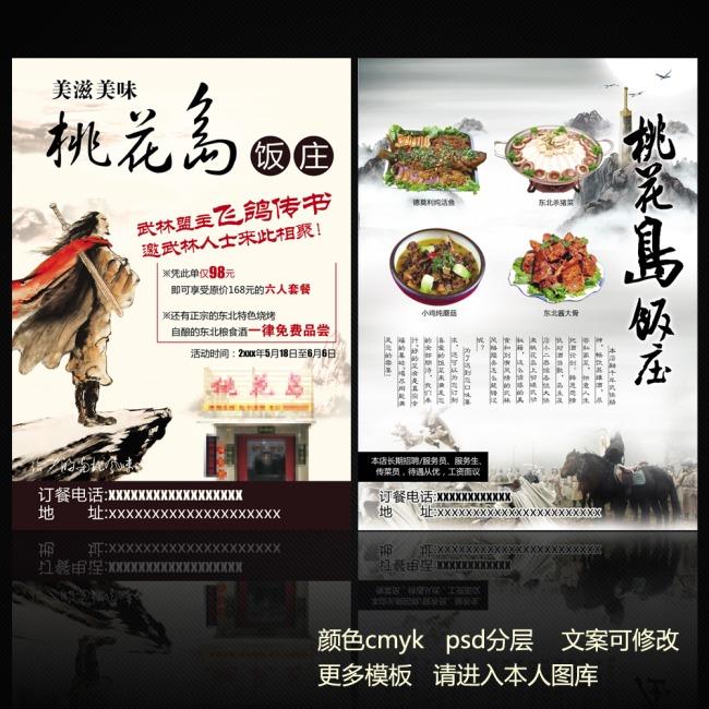 【psd】桃花岛饭庄饭店宣传单模板江湖风波