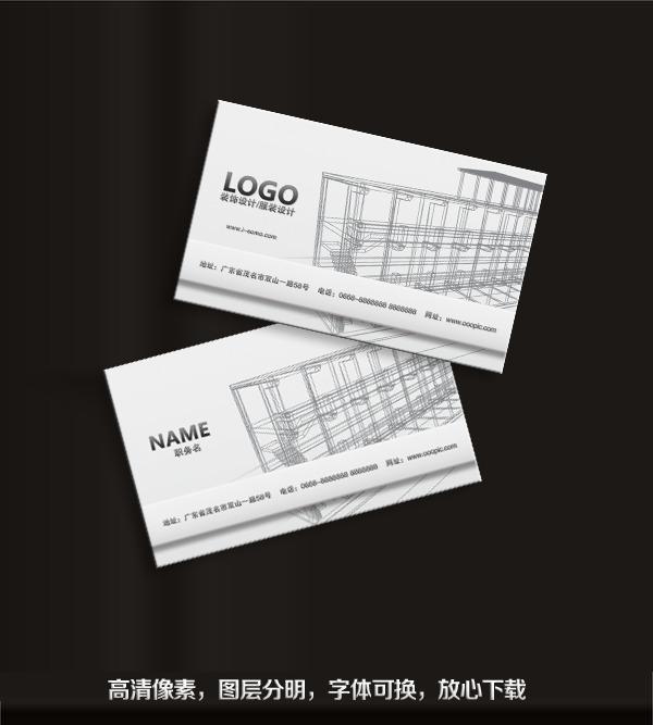 【psd】建筑工程师设计师名片