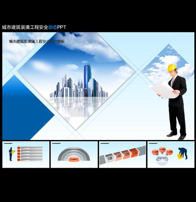【ppt】城市建筑工業生產施工安全動態ppt模板圖片