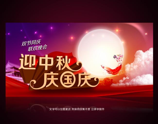 吊旗 淘宝 卖场 礼物礼品 促销优惠 展板 说明:庆中秋迎国庆双节晚会