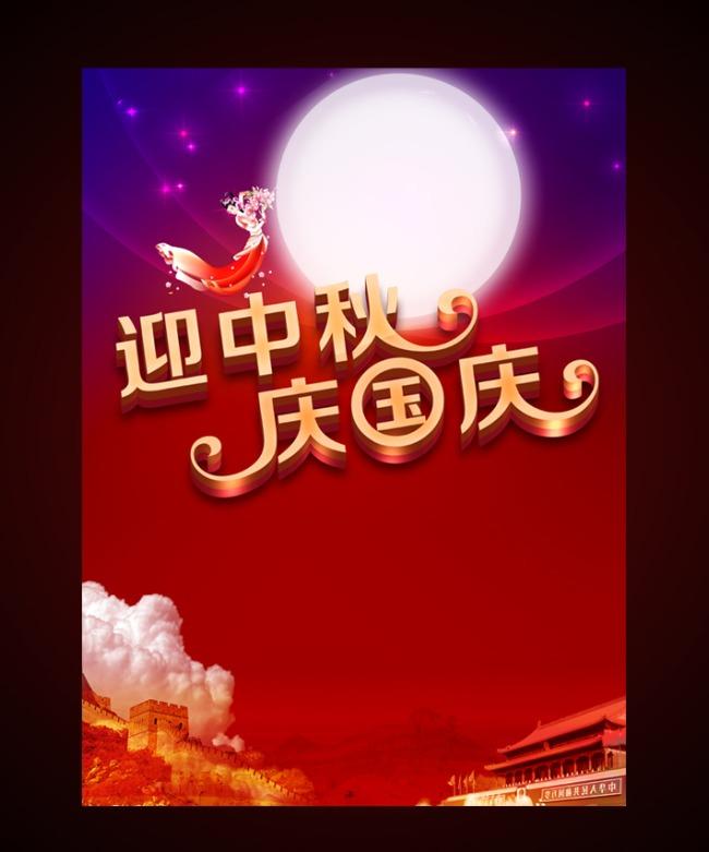 【psd】庆中秋迎国庆双节晚会背景促销活动海报