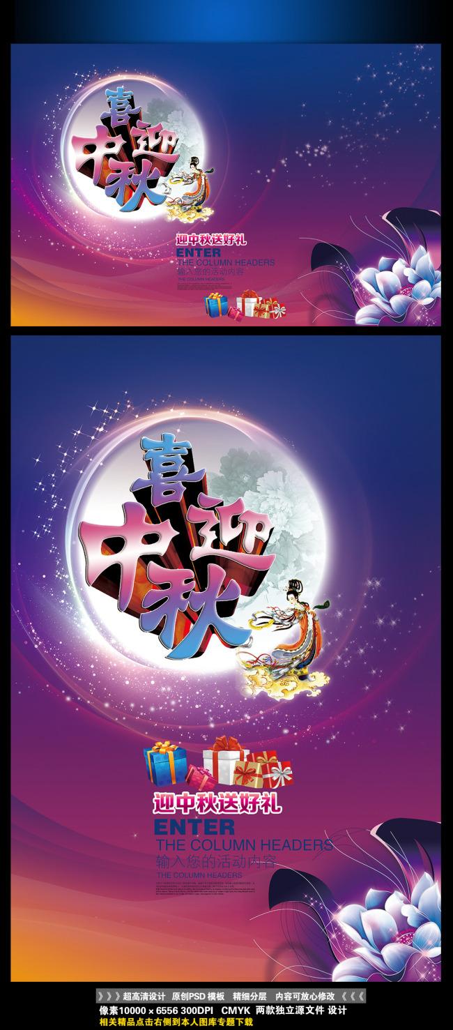 【psd】中秋节促销活动海报