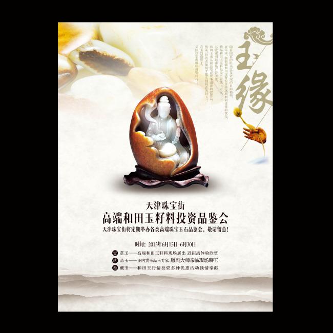 说明:和田玉海报设计模板下载 分享到:qq空间新浪微博腾讯微博人人网
