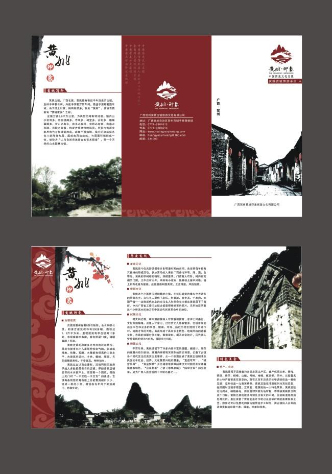 宣传折页 中国风折页 古典 水墨 水墨山水折页 旅游宣传折页 景点宣传