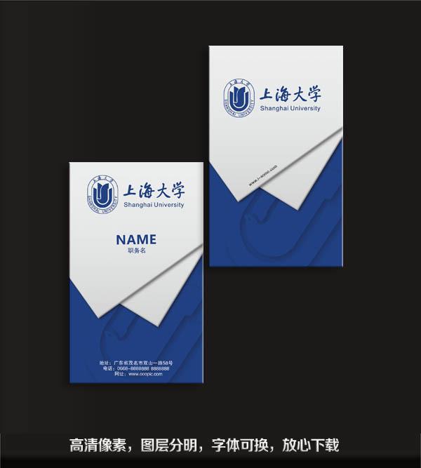 模板 大学名片 上海大学名片 上海大学 上海 大学 学院 学府 学生会