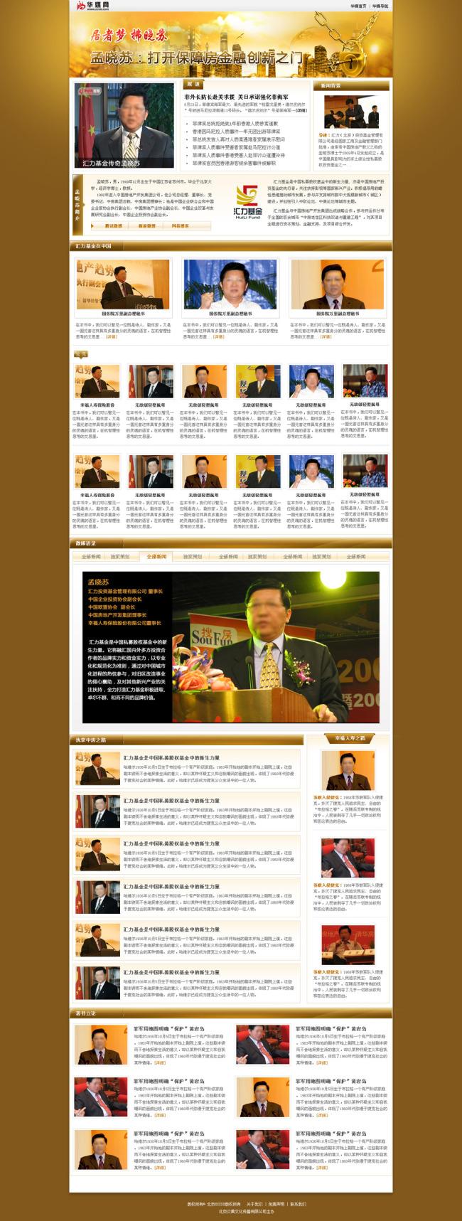 财经资讯_【psd】新闻专题网页模版财经网页专题网站设计