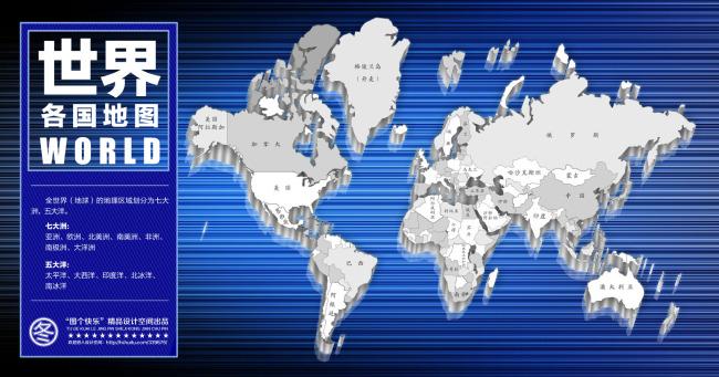 【psd】世界立体地图