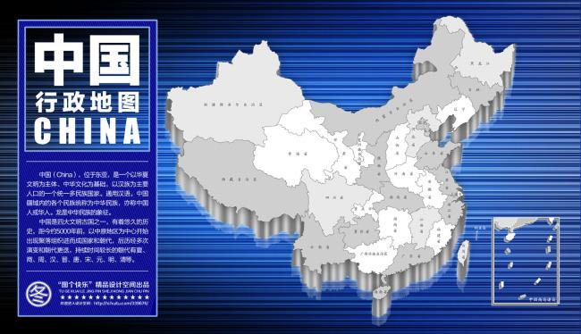 新浪微博logo_【PSD】中国立体地图_图片编号:wli11182086_其他模板_其它模板 ...
