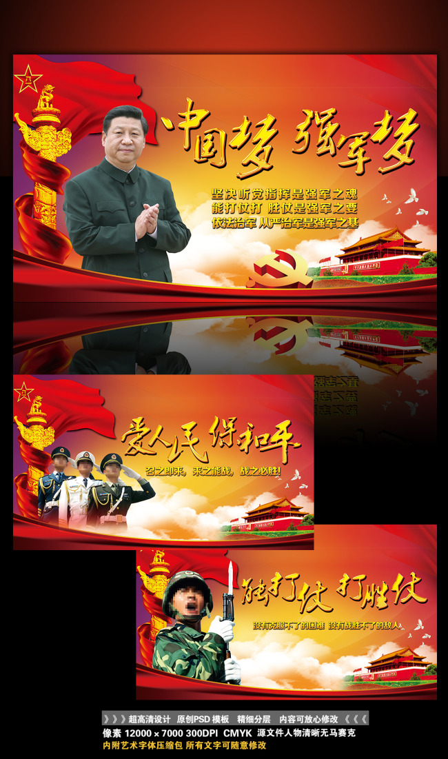 军营 文化 展板 板报 宣传栏 海报 设计 素材 图片 说明:中国梦强军梦