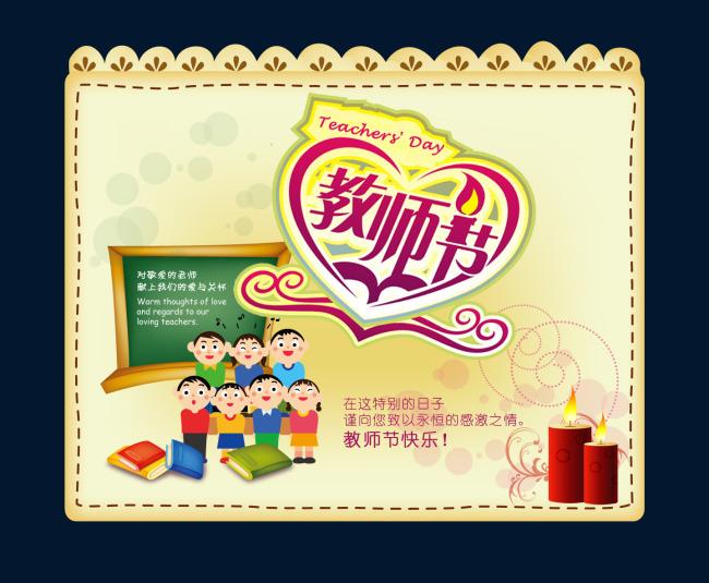 【psd】教师节卡通贺卡