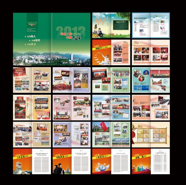 【indd】学院年度学生工作总结报告画册