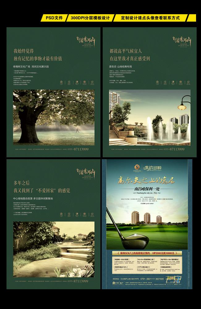 地产海报高清素材 商业地产 高清psd地产素材商业地产海报设计模板