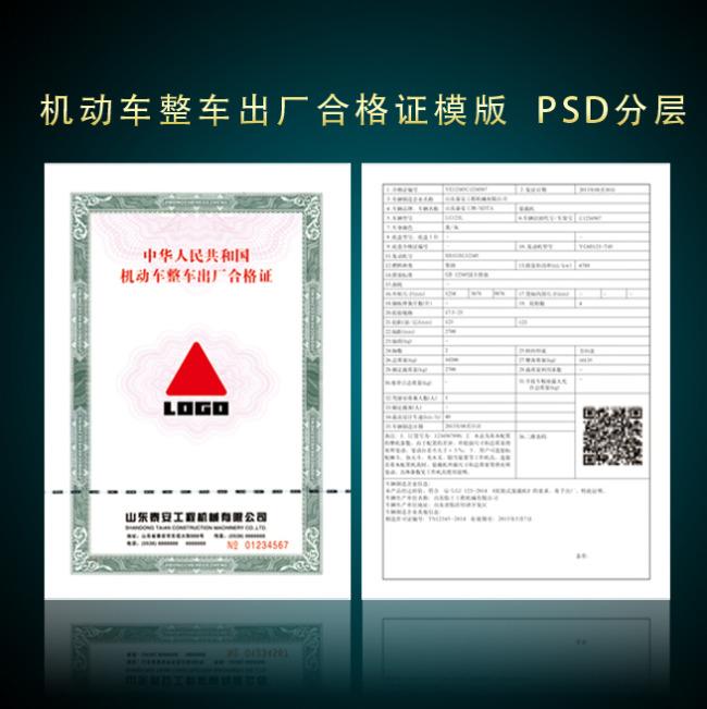 【psd】机动车整车出厂合格证模版