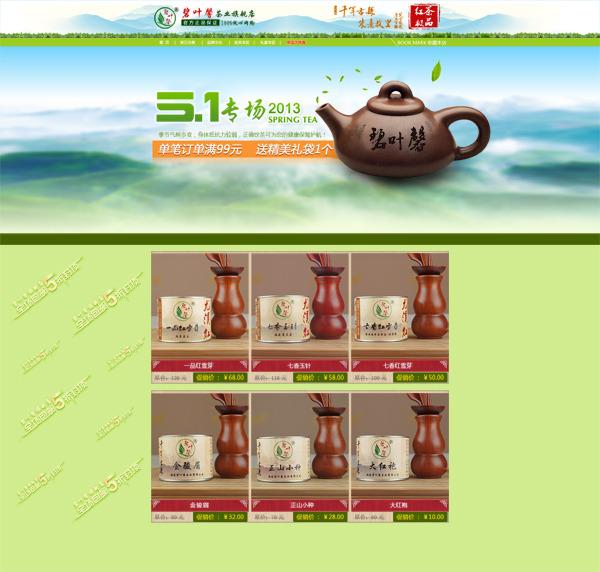 主页 原创专区 淘宝素材模板|电商素材 淘宝装修素材 > 绿色茶具淘宝
