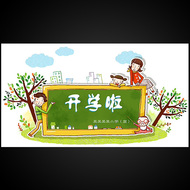 【ai】幼儿园开学展板宣传海报