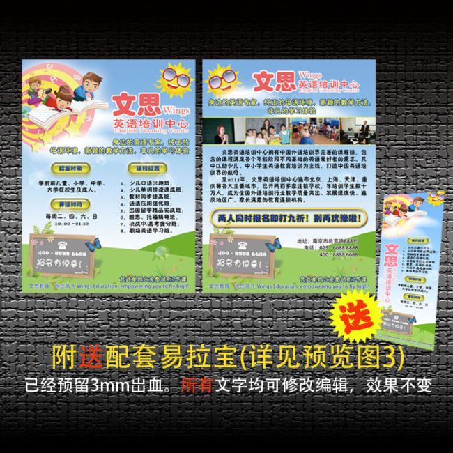 【psd】少儿培训招生宣传单设计英语教育机构