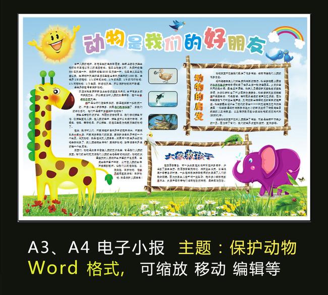 【doc】word电子小报模板保护动物手抄报