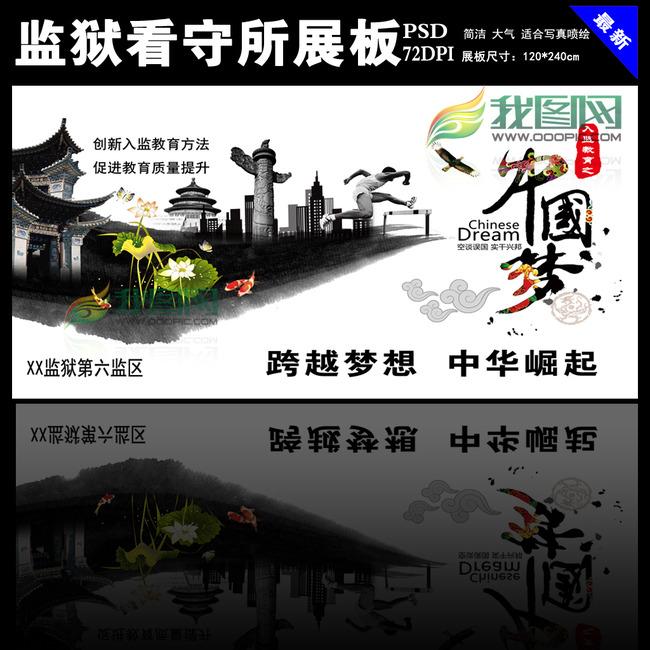 【psd】水墨中国梦监狱看守所系列展板