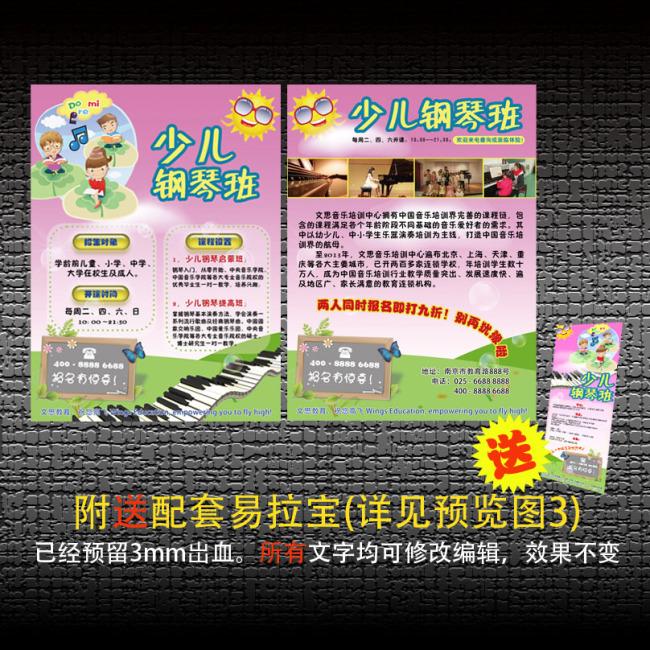 钢琴培训班少儿培训招生宣传单设计