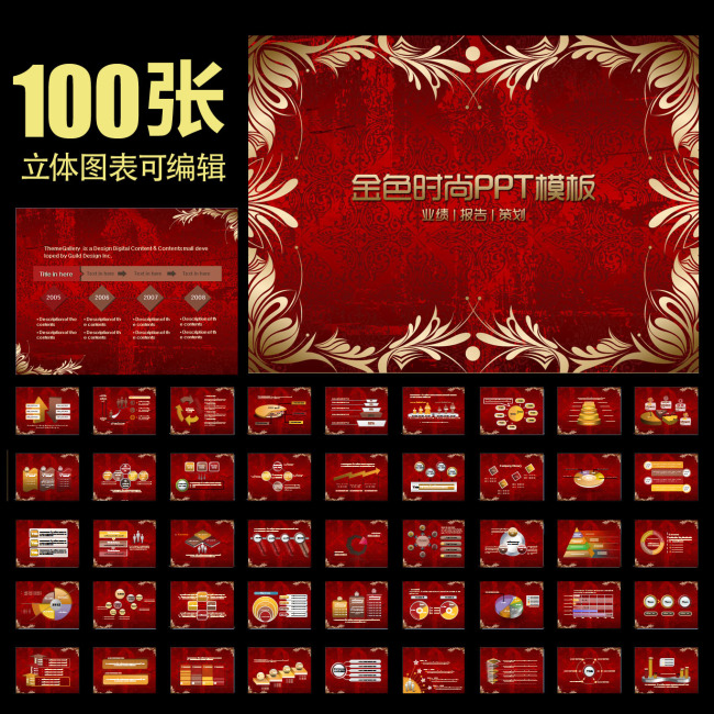 【ppt】欧式花纹红色喜庆ppt设计模板下载