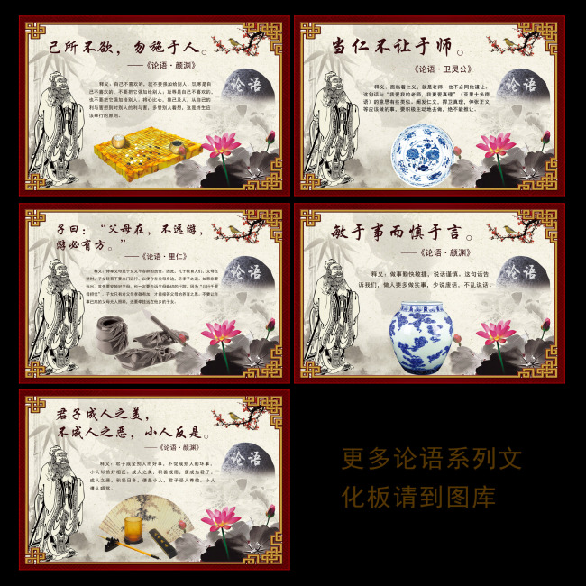 校园文化墙 展板模板 中国风 走廊文化 中华传统文化 传统美德 小学生