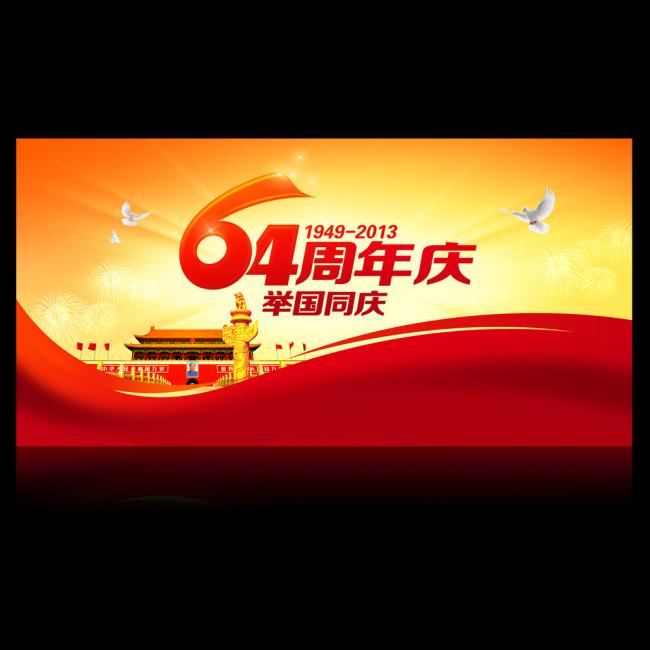 【psd】十一国庆节64周年庆展板背景