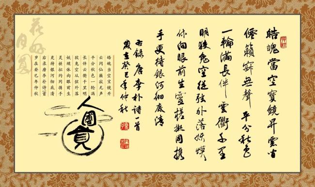 【psd】书法字艺术字仲秋诗词花好月圆人团圆图片