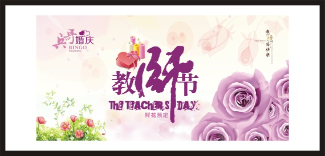 【cdr】花店教师节促销海报