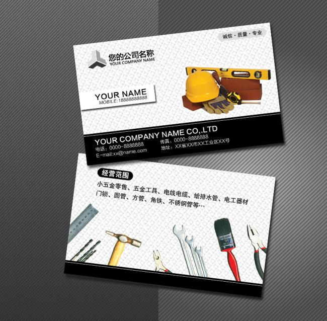 【psd】五金工具名片设计模板