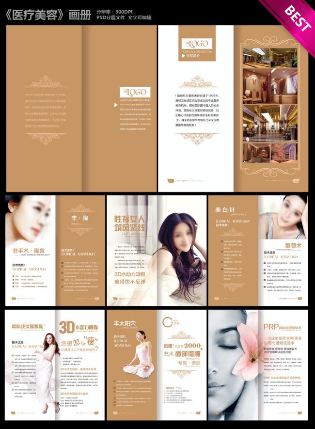 宣传画册 女性画册 美容保健 养生 美容整形医院 光子嫩肤 韩国美容