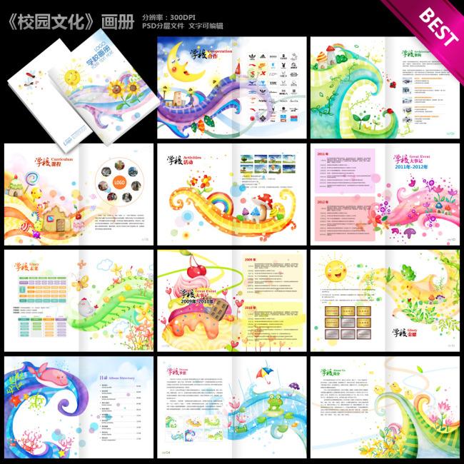【psd】手绘卡通插画儿童教育培训画册设计模板下载
