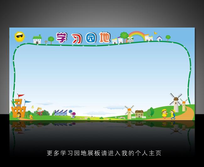 【cdr】学习园地展板模板学习园地花边图片