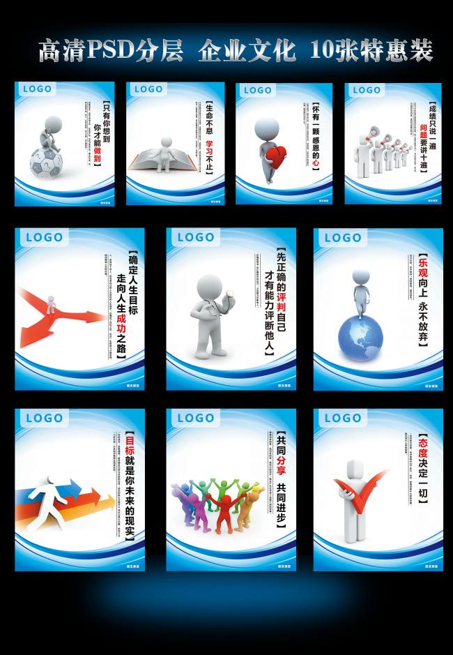 挂图 招贴 dm宣传单页 公司理念 经营理念 展板背景图片 励志标语图片
