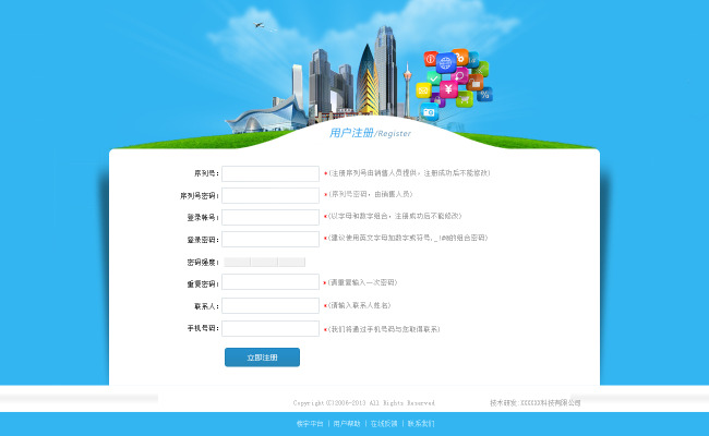 【psd】系统界面设计用户注册页