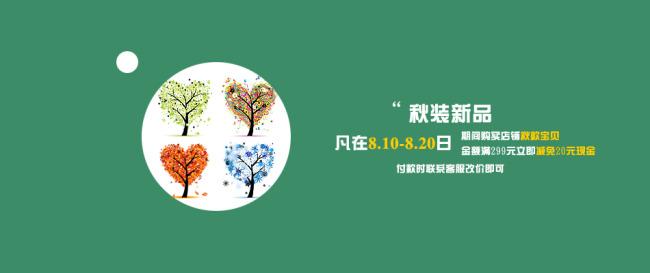 【psd】小清新海报图片