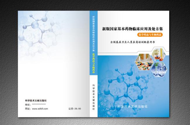化学药品 生物药品 生物科技 医药 医学书籍 医药封面 封面设计 卫生