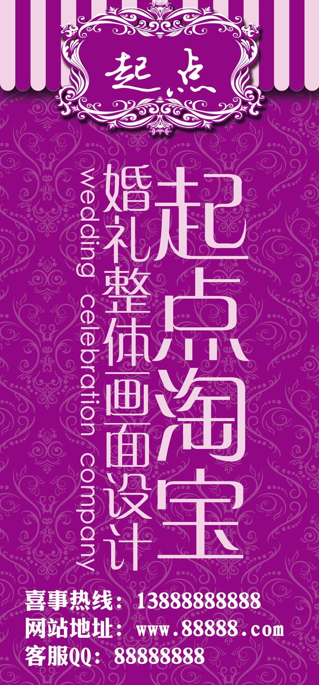 舞台背景 婚庆公司灯箱画面设计 遮阳棚 欧式花纹底纹 粉紫色婚礼