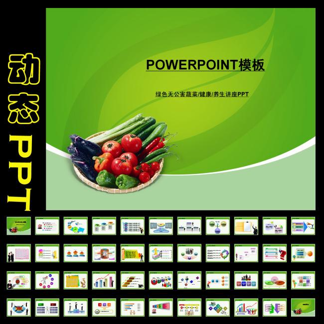 【ppt】健康美食餐饮文化有机蔬菜养生讲座ppt