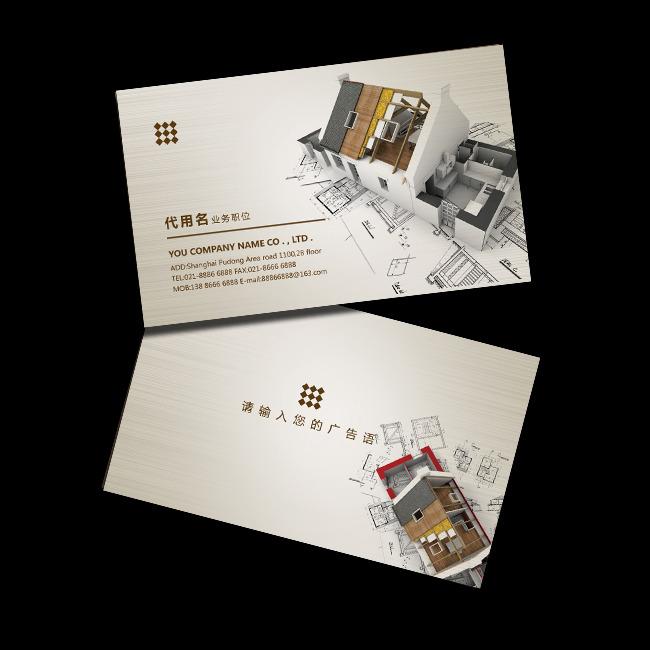 【psd】房地产建筑工程室内装修装饰公司名片模板