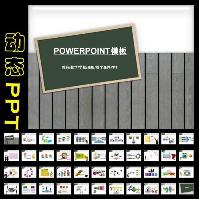 【ppt】教育教学学校黑板课件ppt模板