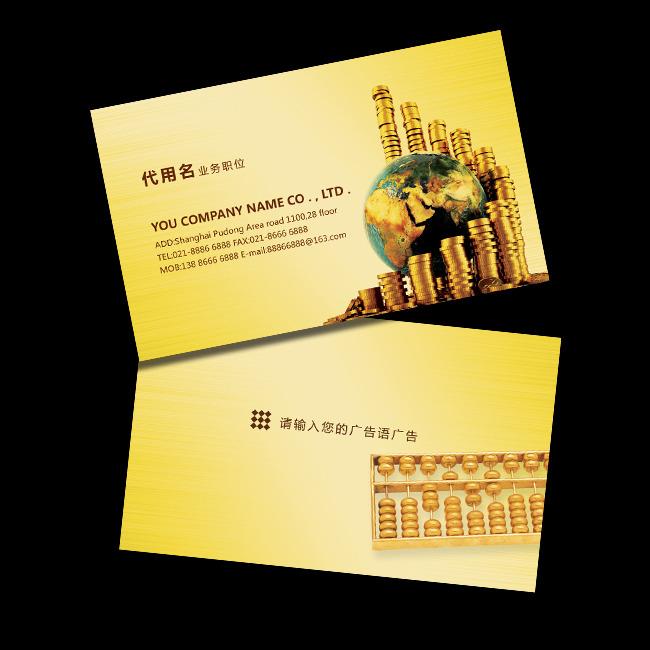 金融名片模板 金融名片设计 金融行业名片 金融类名片 金融公司名片图片