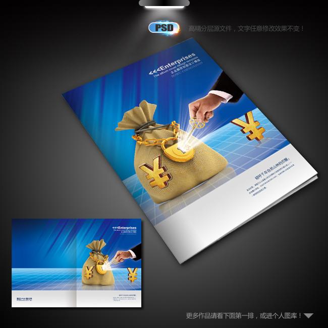 【psd】银行理财产品画册封面保险理财产品画册